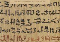 «Искусство Врачевания в Древнем Египте»